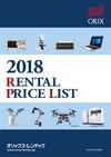 2017レンタル価格表(年度版)