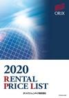 2020レンタル価格表(年度版)