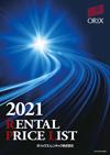 2021レンタル価格表(年度版)