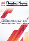 レンテックニュース(VOL.102)