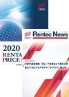 レンタル価格表 + レンテックニュース